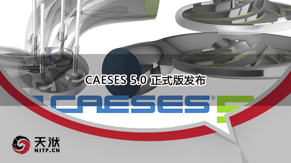 【重磅】CAESES 5.0 正式版发布